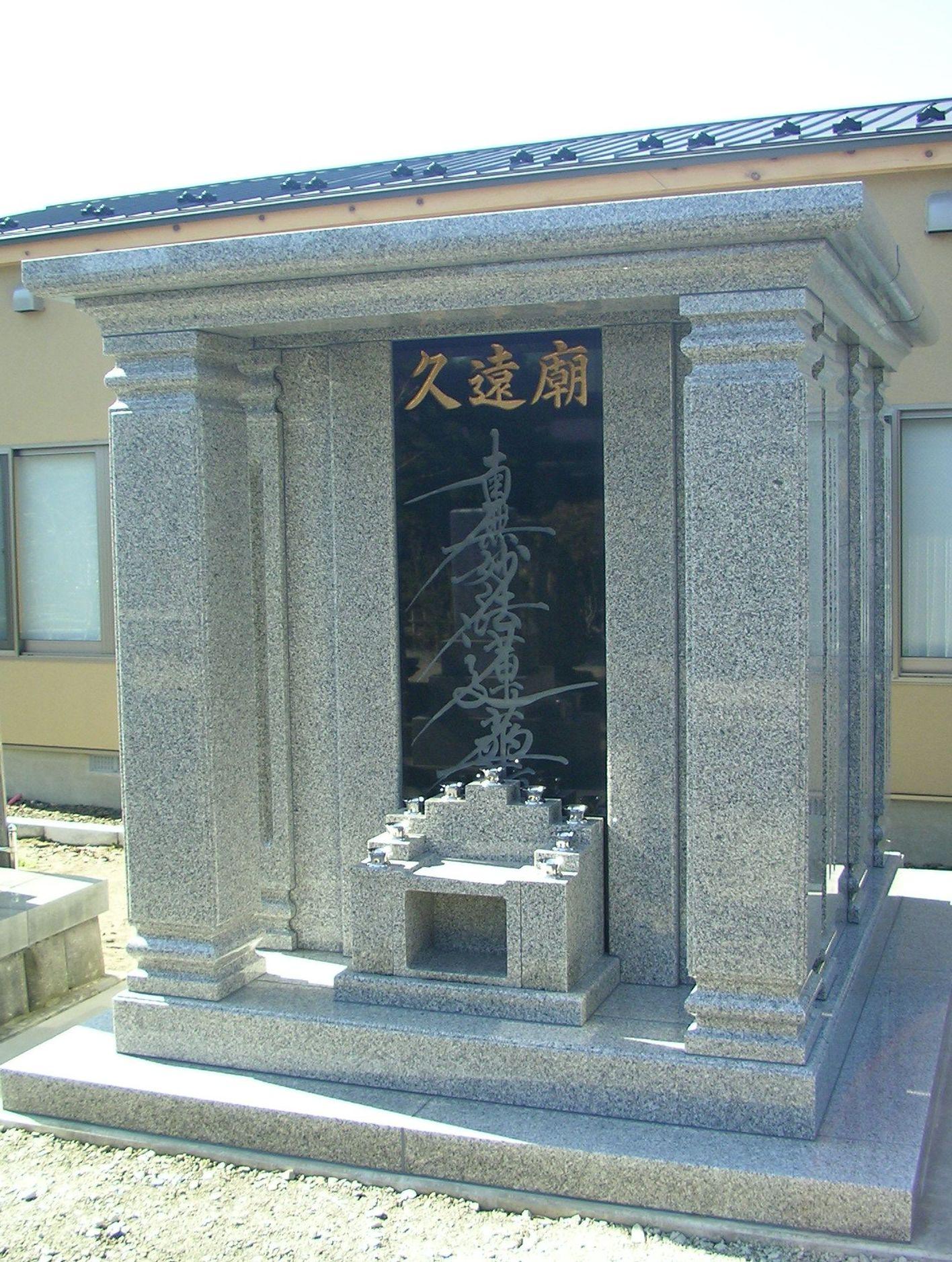 個人墓『久遠廟』